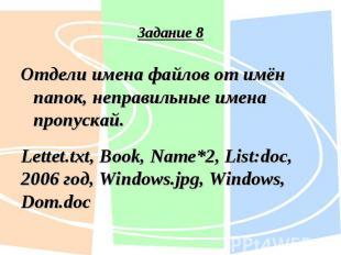 Отдели имена файлов от имён папок, неправильные имена пропускай. Отдели имена фа