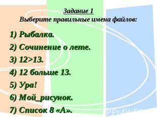 1) Рыбалка. 1) Рыбалка. 2) Сочинение о лете. 3) 12>13. 4) 12 больше 13. 5) Ур