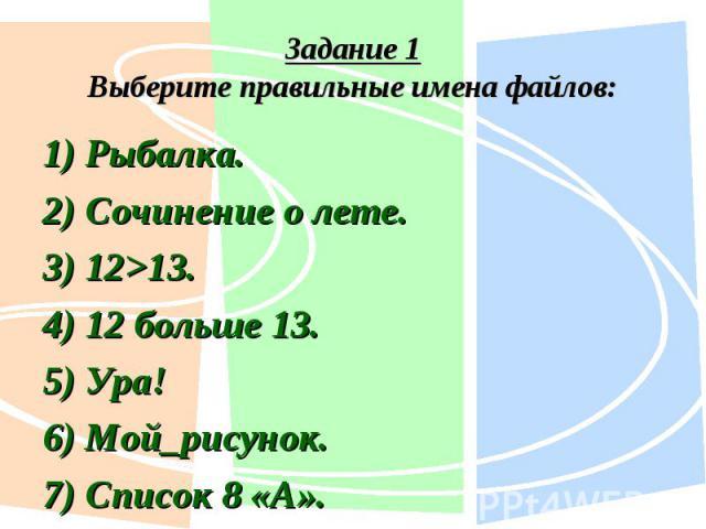 1) Рыбалка. 1) Рыбалка. 2) Сочинение о лете. 3) 12>13. 4) 12 больше 13. 5) Ура! 6) Мой_рисунок. 7) Список 8 «А».