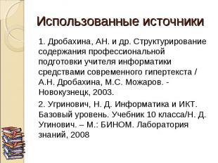1. Дробахина, АН. и др. Структурирование содержания профессиональной подготовки