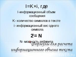 I=K×i, где I=K×i, где I-информационный объем сообщения K- количество символов в