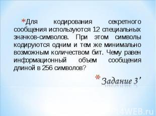 Для кодирования секретного сообщения используются 12 специальных значков-символо