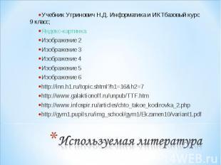Учебник Угринович Н.Д. Информатика и ИКТбазовый курс 9 класс; Учебник Угринович