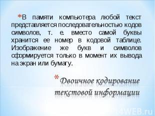 В памяти компьютера любой текст представляется последовательностью кодов символо