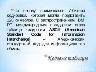 По началу применялось 7-битная кодировка, которая могла представить 128 символов