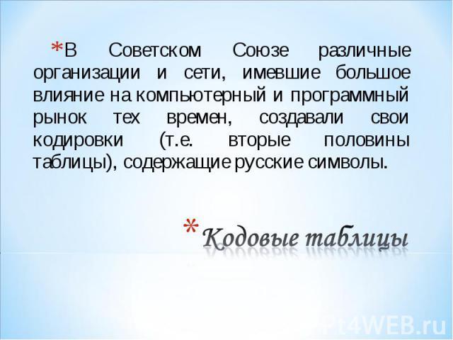 В Советском Союзе различные организации и сети, имевшие большое влияние на компьютерный и программный рынок тех времен, создавали свои кодировки (т.е. вторые половины таблицы), содержащие русские символы. В Советском Союзе различные организации и се…