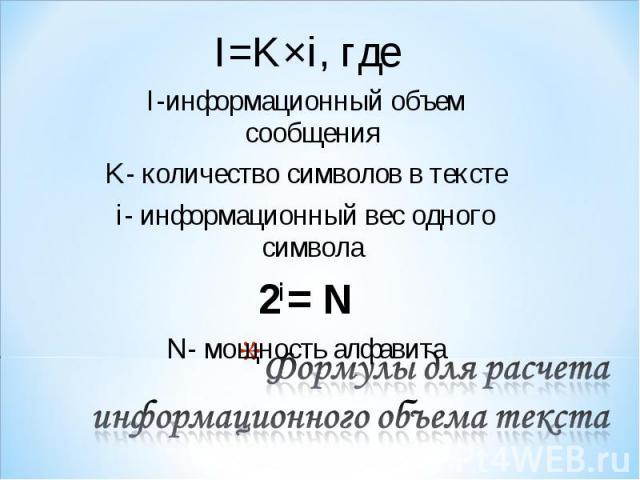 I=K×i, где I=K×i, где I-информационный объем сообщения K- количество символов в тексте i- информационный вес одного символа 2i = N N- мощность алфавита