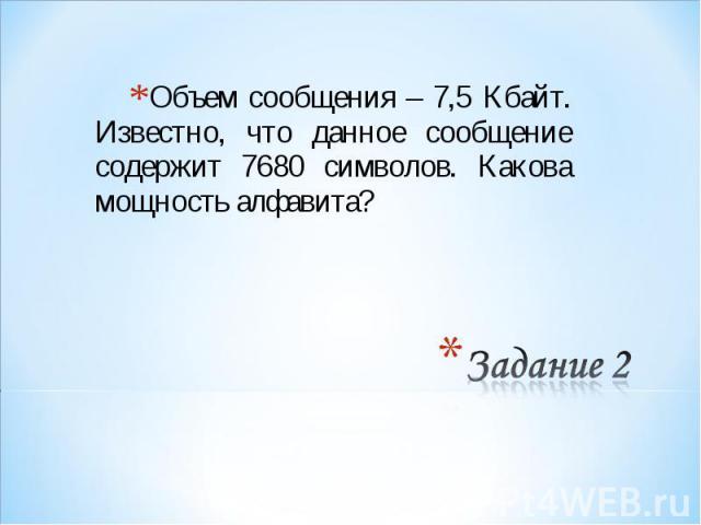 Объем сообщения – 7,5 Кбайт. Известно, что данное сообщение содержит 7680 символов. Какова мощность алфавита? Объем сообщения – 7,5 Кбайт. Известно, что данное сообщение содержит 7680 символов. Какова мощность алфавита?