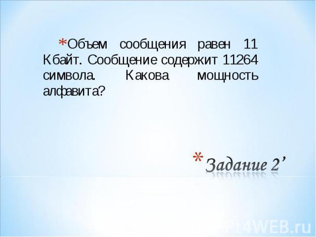 Объем сообщения равен 11 Кбайт. Сообщение содержит 11264 символа. Какова мощность алфавита? Объем сообщения равен 11 Кбайт. Сообщение содержит 11264 символа. Какова мощность алфавита?