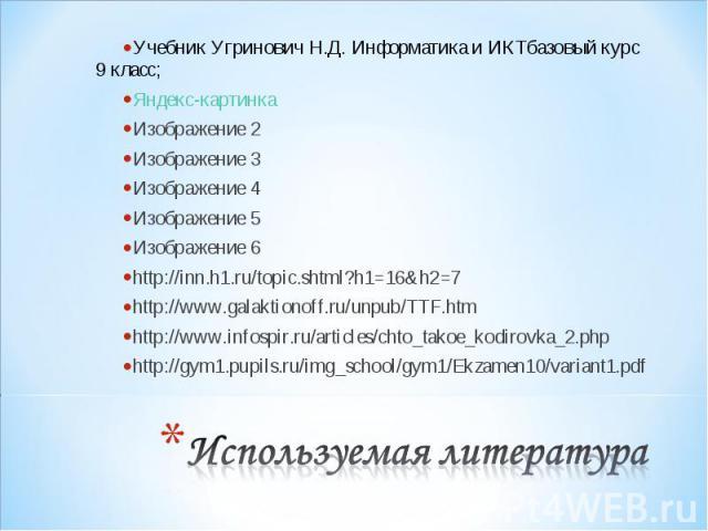 Учебник Угринович Н.Д. Информатика и ИКТбазовый курс 9 класс; Учебник Угринович Н.Д. Информатика и ИКТбазовый курс 9 класс; Яндекс-картинка Изображение 2 Изображение 3 Изображение 4 Изображение 5 Изображение 6 http://inn.h1.ru/topic.shtml?h1=16&…