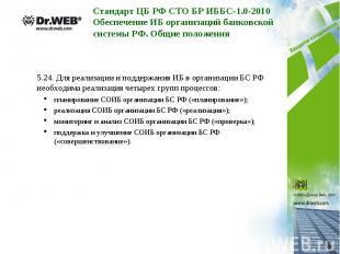 5.24. Для реализации и поддержания ИБ в организации БС РФ необходима реализация