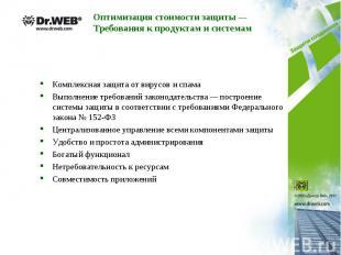 Комплексная защита от вирусов и спама Комплексная защита от вирусов и спама Выпо