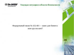 Федеральный закон № 152-ФЗ — шанс для бизнеса Федеральный закон № 152-ФЗ — шанс