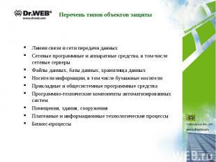 Линии связи и сети передачи данных Сетевые программные и аппаратные средства, в