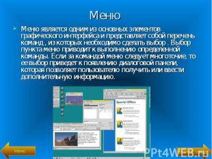 Меню является одним из основных элементов графического интерфейса и представляет