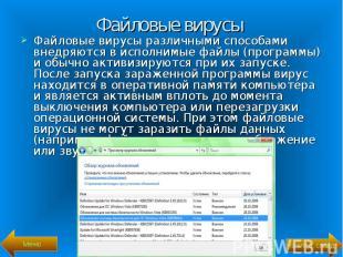 Файловые вирусы различными способами внедряются в исполнимые файлы (программы) и