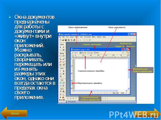 Окна документов предназначены для работы с документами и «живут» внутри окон приложений. Можно раскрывать, сворачивать, перемещать или изменять размеры этих окон, однако они всегда остаются в пределах окна своего приложения. Окна документов пре…