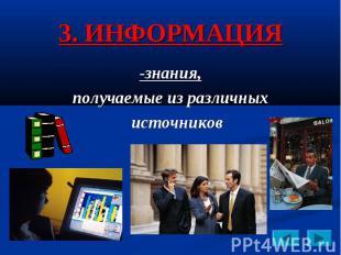 3. ИНФОРМАЦИЯ -знания, получаемые из различных источников