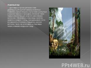 Животный мир Животный мир  Динозавры и прочие рептилии с