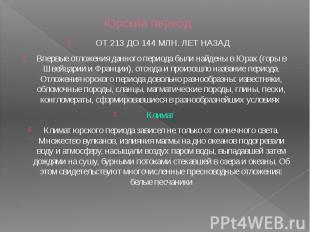 Юрский период ОТ 213 ДО 144 МЛН. ЛЕТ НАЗАД Впервые отложения данного