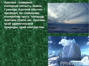Арктика - северная полярная область Земли, Границы Арктики обычно проводят по се