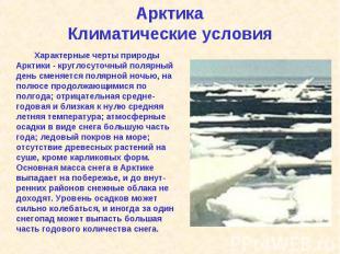 Характерные черты природы Арктики - круглосуточный полярный день сменяется поляр
