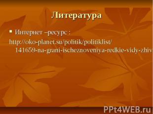 Литература Интернет –ресурс : http://oko-planet.su/politik/politiklist/141659-na