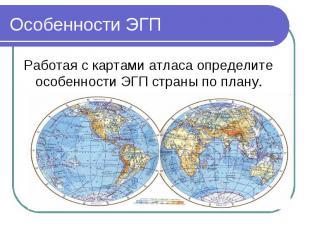 Особенности ЭГП Работая с картами атласа определите особенности ЭГП страны по пл