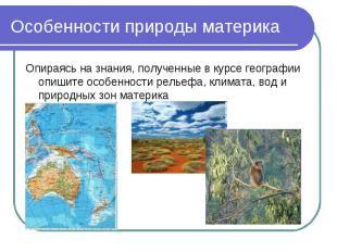 Особенности природы материка Опираясь на знания, полученные в курсе географии оп