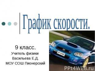 9 класс. Учитель физики Васильева Е.Д. МОУ СОШ Пионерский