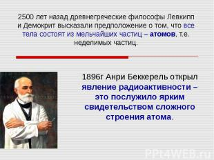 2500 лет назад древнегреческие философы Левкипп и Демокрит высказали предположен