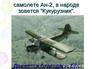 """самолете Ан-2, в народе зовется """"Кукурузник""""."""