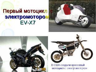 Первый мотоцикл с электромотором EV-X7