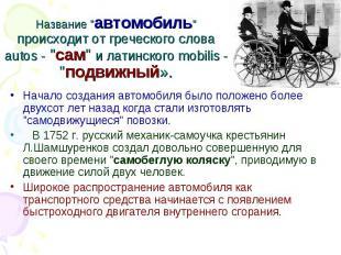 """Название """"автомобиль"""" происходит от греческого слова autos - """"сам"""