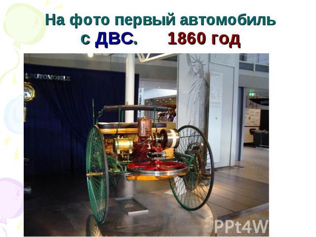 На фото первый автомобиль с ДВС. 1860 год