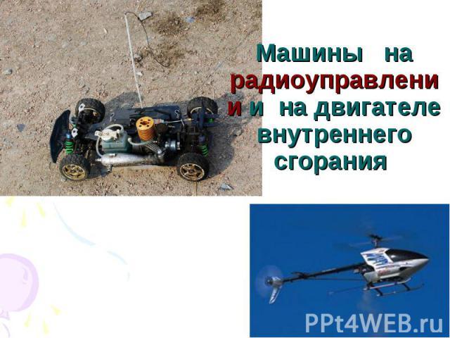 Машины на радиоуправлении и на двигателе внутреннего сгорания