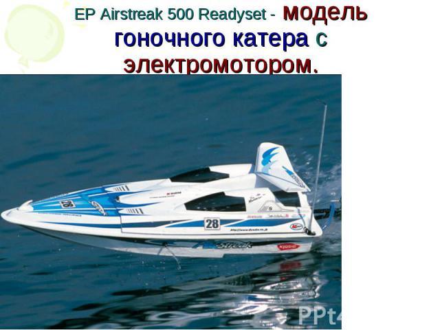 EP Airstreak 500 Readyset - модель гоночного катера с электромотором.