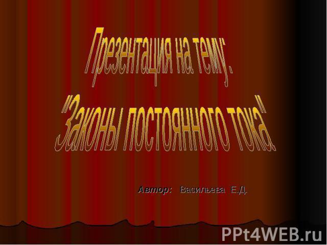 Автор: Васильева Е.Д.