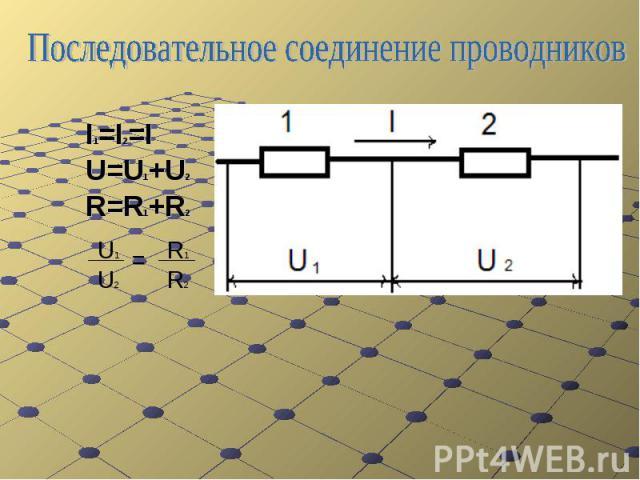 I1=I2=I I1=I2=I U=U1+U2 R=R1+R2