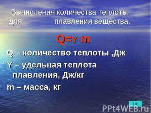 Вычисления количества теплоты для плавления вещества. Q=Y m Q – количество тепло