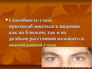 Способность глаза приспосабливаться к видению как на близком, так и на далёком р
