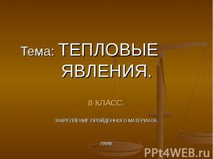 Тема: ТЕПЛОВЫЕ ЯВЛЕНИЯ. 8 КЛАСС. ЗАКРЕПЛЕНИЕ ПРОЙДЕННОГО МАТЕРИАЛА. 2006г.