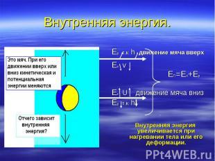 Внутренняя энергия. Ер т.к h движение мяча вверх Eк v ЕП=Ек+Ер Eк U движение мяч
