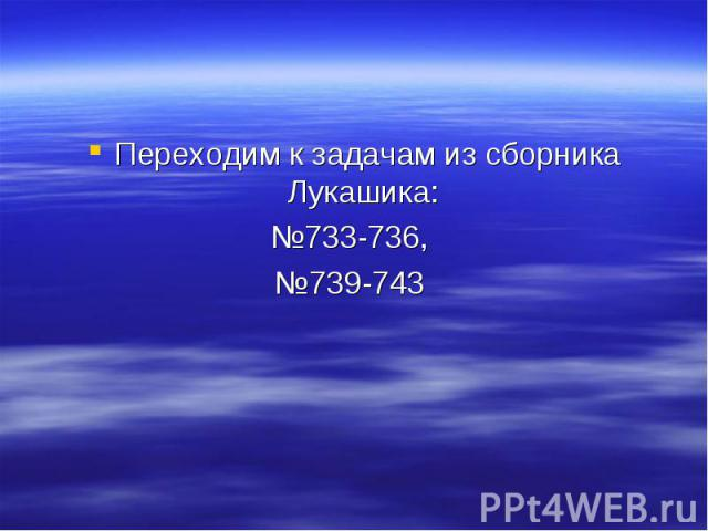 Переходим к задачам из сборника Лукашика: №733-736, №739-743