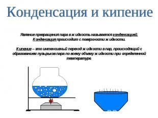 Явление превращения пара в жидкость называется конденсацией. Конденсация происхо