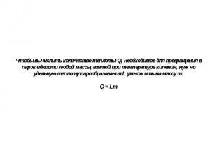 Чтобы вычислить количество теплоты Q, необходимое для превращения в пар жидкости