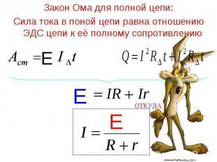Закон Ома для полной цепи: Закон Ома для полной цепи: Сила тока в поной цепи рав