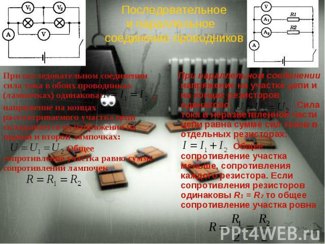 Последовательное и параллельное соединение проводников При последовательном соединении сила тока в обоих проводниках (лампочках) одинакова: , напряжение на концах рассматриваемого участка цепи складывается из напряжения на первой и второй лампочках:…