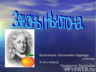 Выполнила: Васильева Надежда. ученица 9 «А» класса Проверила: Васильева Е.Д.
