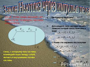 По 3 закону Ньютона По 3 закону Ньютона Для каждого тела системы можно записать